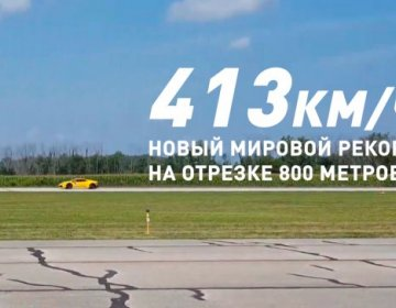 Lamborghini Huracan X version 2500+ HP и новый мировой рекорд!