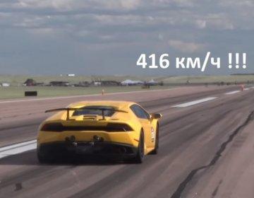 UGR Huracan X Version 416 км/ч