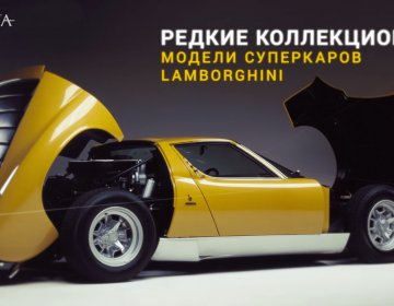 Lamborghini Miura. Музей Эрарта