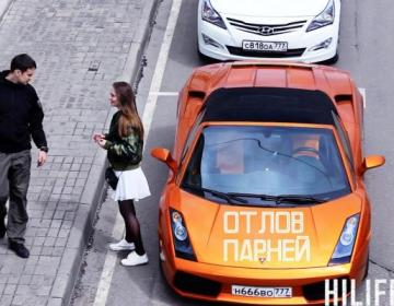 Видеопубликации: Пранк с Lamborghini. На этот раз вместо девушек отлавливают парней