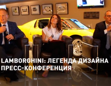 Пресс-конференция «Lamborghini: легенда дизайна» в музее Эрарта