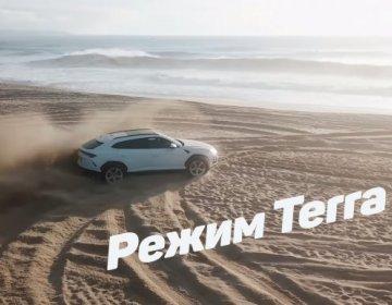 Lamborghini Urus: Режим вождения Terra